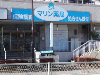 マリン薬局 唐木田店